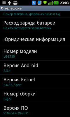 Обзор LG Optimus Sol. Скриншоты. О системе