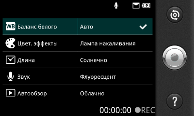 Обзор LG Optimus Sol. Скриншоты. Программа управления камерой. Настройки съёмки видео.