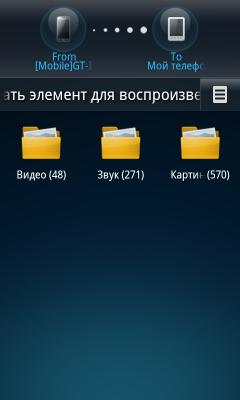 Обзор LG Optimus Sol. Скриншоты. Настройки DLNA