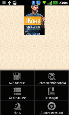 Обзор LG Optimus Sol. Скриншоты. FB Reader