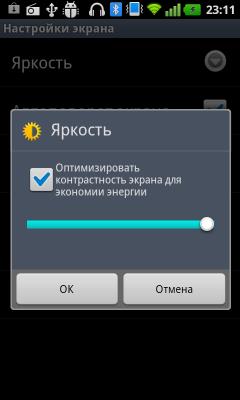Обзор LG Optimus Sol. Скриншоты. Управление яркостью дисплея
