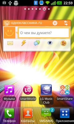 Обзор LG Optimus Sol. Скриншоты. Основной экран коммуникатора, вторая вкладка.