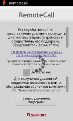 Обзор LG Optimus Sol. Скриншоты. Удалённое управление