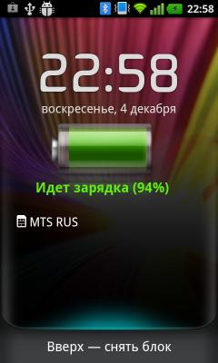 Обзор LG Optimus Sol. Скриншоты. Экран разблокировки