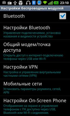 Обзор LG Optimus Sol. Скриншоты. Настройки беспроводных модулей.