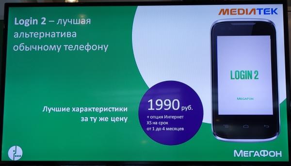 ... в завлечении абонентов в свои сети, нежели в заработке на самих  аппаратах — по словам представителей Мегафона, компания на продаже данных  смартфонов не ... 09806d2d5ed