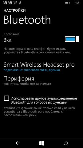 Обзор Microsoft Lumia 640. Скриншоты. Настройки Bluetooth