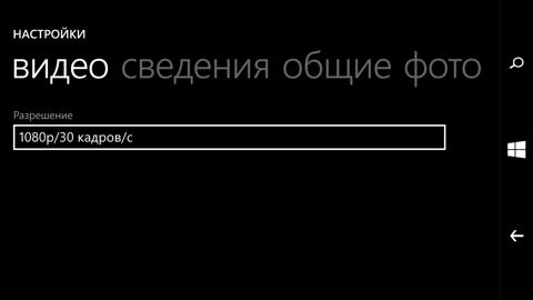 Обзор Microsoft Lumia 640. Скриншоты. Lumia Камера