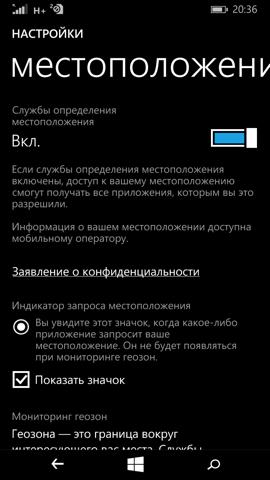 Обзор Microsoft Lumia 640. Скриншоты. Настройки GPS