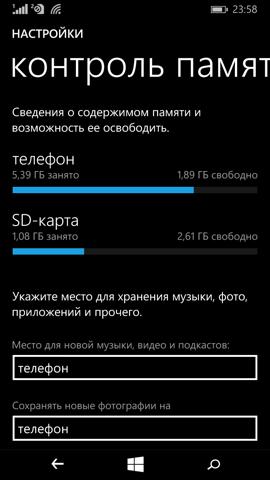 Обзор Microsoft Lumia 640. Скриншоты. Сведения о смартфоне