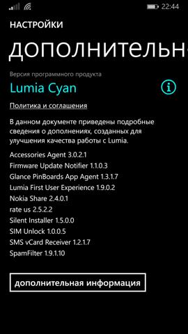 Обзор Nokia Lumia 930. Скриншоты. Сведения о смартфоне