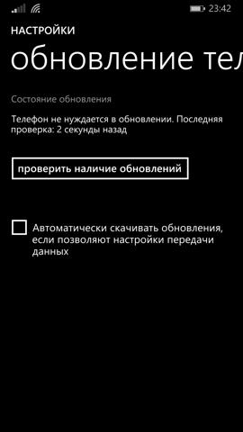Обзор Nokia Lumia 930. Скриншоты. Сведения об обновлениях