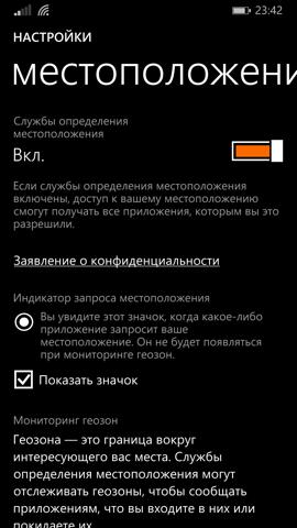 Обзор Nokia Lumia 930. Скриншоты. Настройки GPS