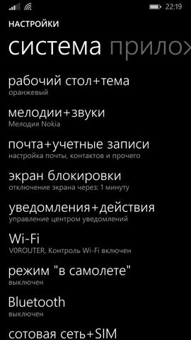 Обзор Nokia Lumia 930. Скриншоты. Внешний вид ОС