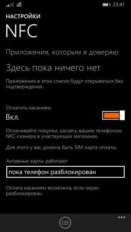 Обзор Nokia Lumia 930. Скриншоты. NFC