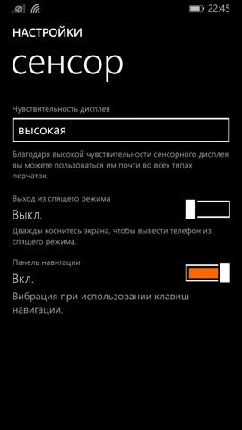 Обзор Nokia Lumia 930. Скриншоты. Настройки сенсорного экрана