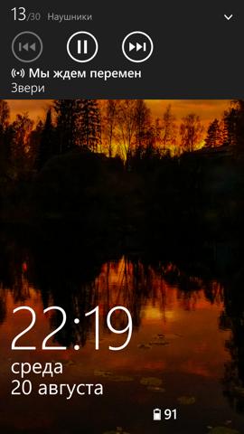 Обзор Nokia Lumia 930. Скриншоты. Аудиопроигрыватель на экране блокировки