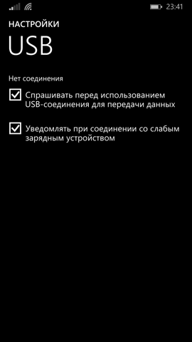 Обзор Nokia Lumia 930. Скриншоты. Настройки USB-подключения