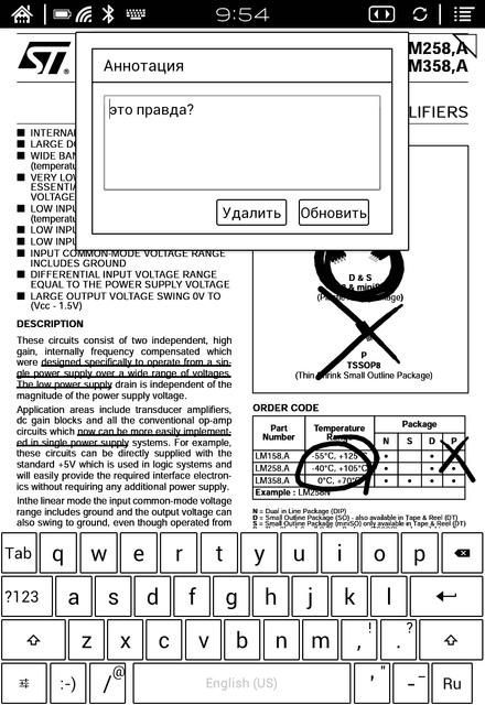 Программное обеспечение Onyx Boox Prometheus