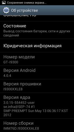 Обзор Samsung Galaxy S 3. Скриншоты. О системе