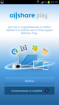 Обзор Samsung Galaxy S 3. Скриншоты. AllShare Play