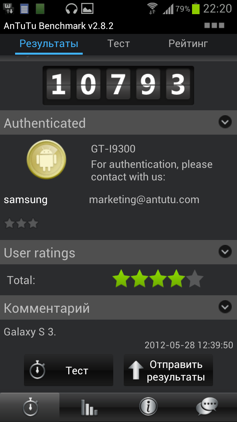 Обзор Samsung Galaxy S 3. Скриншоты. Результаты тестов в AnTuTu