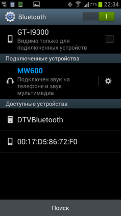 Обзор Samsung Galaxy S 3. Скриншоты. Настройки Bluetooth