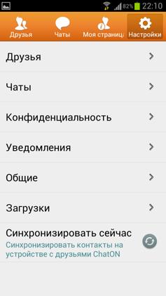 Обзор Samsung Galaxy S 3. Скриншоты. ChatON