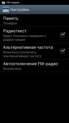 Обзор Samsung Galaxy S 3. Скриншоты. FM-радиоприемник