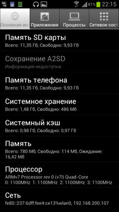 Обзор Samsung Galaxy S 3. Скриншоты. Информация о системе