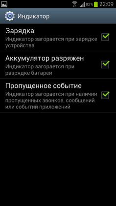 Обзор Samsung Galaxy S 3. Скриншоты. Настройки LED-индикатора