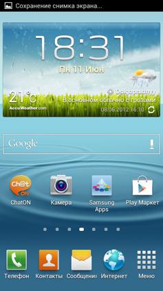 Обзор Samsung Galaxy S 3. Скриншоты. Основой экран системы