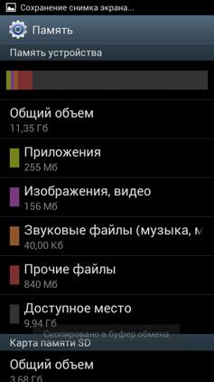 Обзор Samsung Galaxy S 3. Скриншоты. Информация о памяти