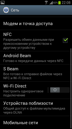Обзор Samsung Galaxy S 3. Скриншоты. Настройки NFC