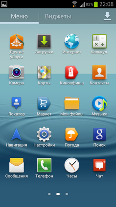 Обзор Samsung Galaxy S 3. Скриншоты. Список приложений
