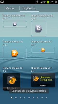 Обзор Samsung Galaxy S 3. Скриншоты. Список виджетов
