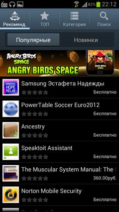 Обзор Samsung Galaxy S 3. Скриншоты. Samsung Apps