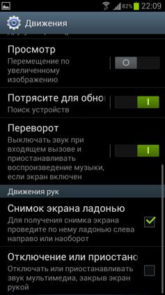 Обзор Samsung Galaxy S 3. Скриншоты. Различные функции связанные с датчиками