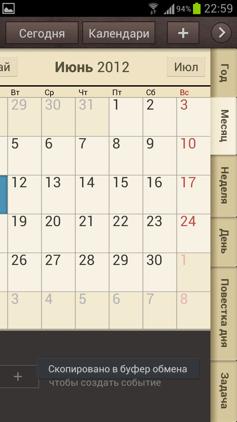 Обзор Samsung Galaxy S 3. Скриншоты. S Planner