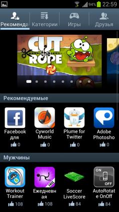 Обзор Samsung Galaxy S 3. Скриншоты. S Suggest