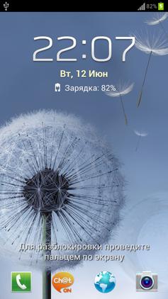 Обзор Samsung Galaxy S 3. Скриншоты. Экран блокировки