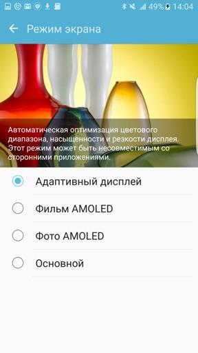 Обзор смартфона Samsung Galaxy S7 Edge. Тестирование дисплея
