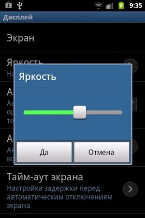 Калибровка Сенсорного Экрана Android 4