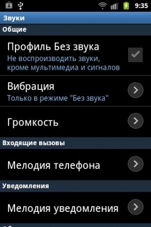 Задний Фон Во Время Звонка Для Андроид