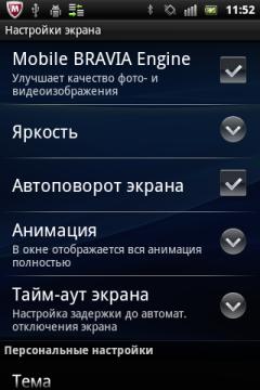 Обзор Sony Ericsson Xperia mini pro. Скриншоты. Настройки дисплея