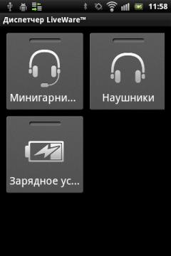 Обзор Sony Ericsson Xperia mini pro. Скриншоты. LiveWare