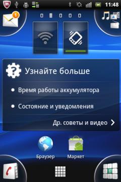 Обзор Sony Ericsson Xperia mini pro. Скриншоты. Основной экран системы, вторая вкладка