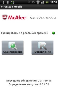 Обзор Sony Ericsson Xperia mini pro. Скриншоты. Антивирус