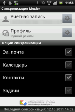 Обзор Sony Ericsson Xperia mini pro. Скриншоты. Moxier