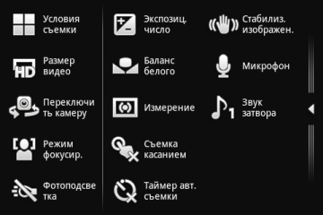 Обзор Sony Ericsson Xperia mini pro. Скриншоты. Настройки записи видео